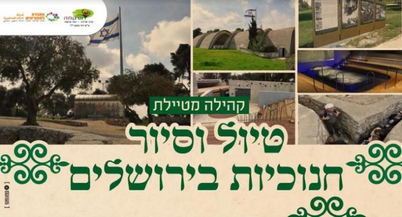 קהילה מטיילת: סיור חנוכיות בירושלים