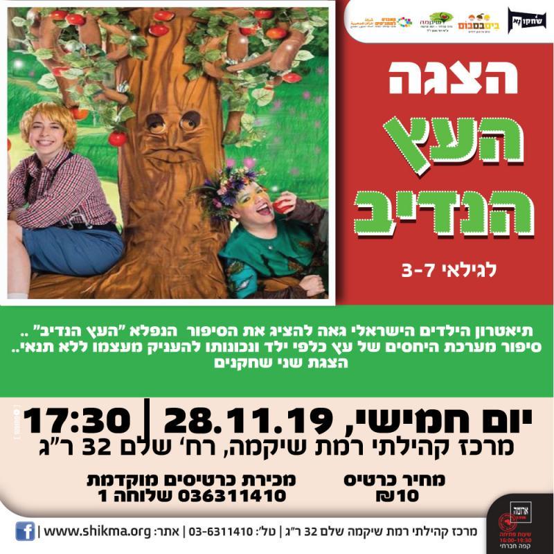 הצגה: העץ הנדיב