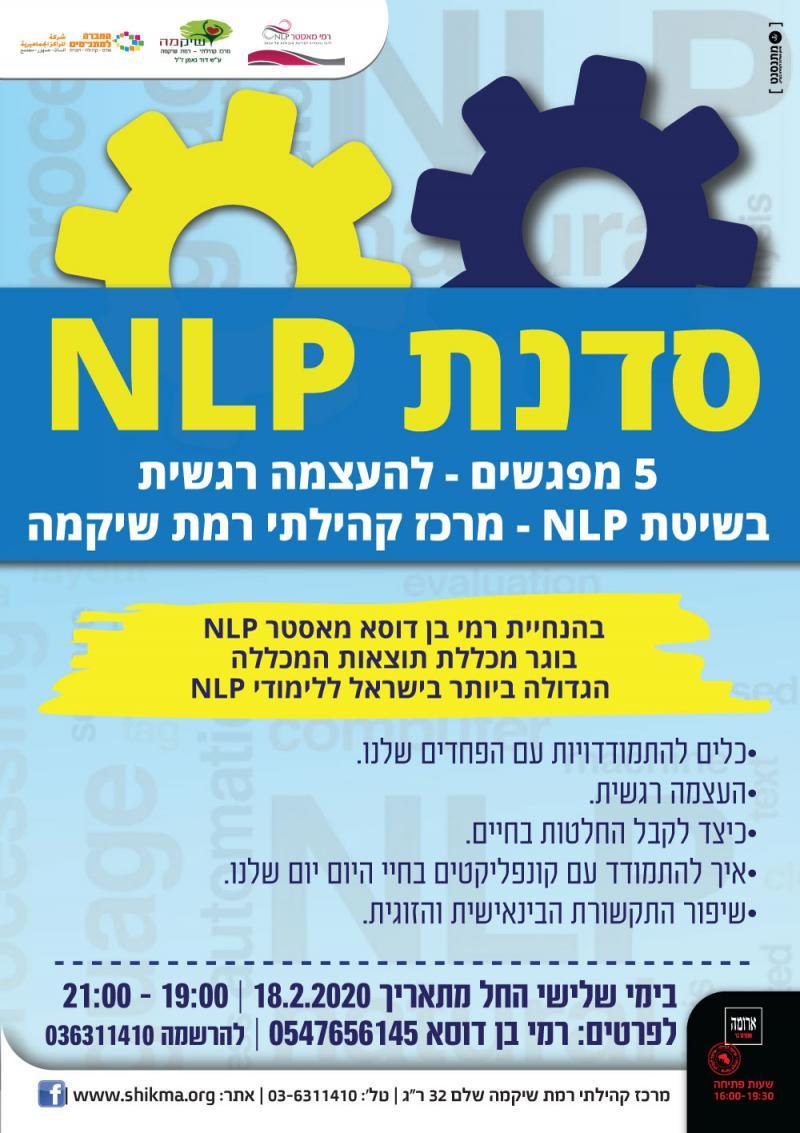 5 מפגשים - סדנת NLP